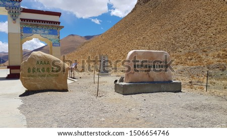 Tibet, China - May 15th 2019: The entrance to the Qomolangma National Park (Mount Everest) in the Tibet Autonomous Region, an area under strict Chinese control.