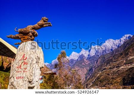 Tiger Leaping Gorge in Shangri-La, Yunnan #524926147