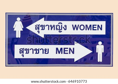 toilet sign symbol #646910773