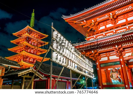 TOKYO, JAPAN - 2017 November 12 : Sensoji temple is landmark in Tokyo at night, is light up and tourist like to take a photo shoot in Sensoji temple. TOKYO, JAPAN.