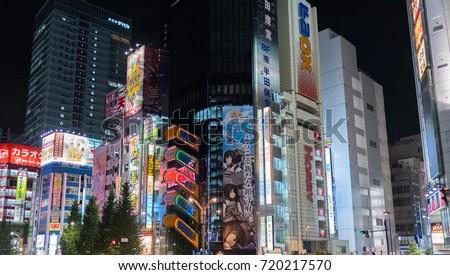 TOKYO, JAPAN - SEPTEMBER 21ST, 2017. Advertisement billboards and signs at Akihabara Electric Town buildings at night. #720217570