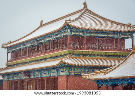 Tower of State Benevolence in Forbidden City, Beijing city, China Stock photo ©