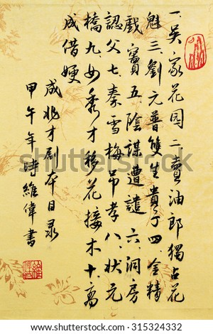 traditional Chinese calligraphy works, closeup of photo
