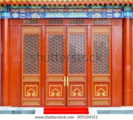 Traditional Chinese Doors In The Palace Museum (Forbidden City). Located In  Beijing,