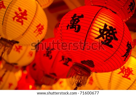 Traditional Chinese New Year Lantern