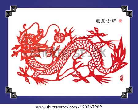 Traditional Chinese Paper Cutting for the Year of Dragon Translation: Auspicious Dragon Year