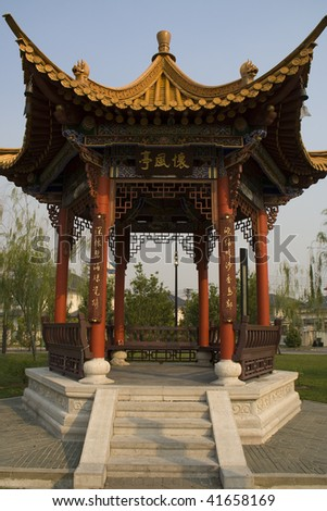 traditional chinese pavilion at Malaysia China Friendship Park in Kuching