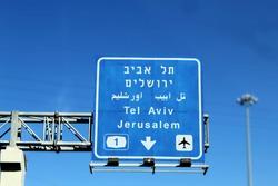 Traffic (Road) sign to Tel Aviv. Tel Aviv to Jerusalem, Highway 1 in Israel