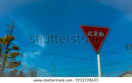 traffic sign,Letters with 止まれ means stop ストックフォト ©