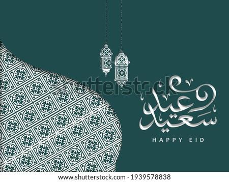 Translation: Happy Eid. Eid Saeed Calligraphy Arabic Pattern Mosque Dome.