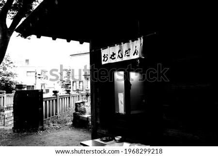 translation: おだんご Japanese sweet foods. ストックフォト ©