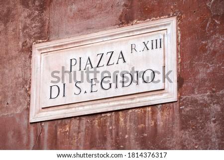 TRASTEVERE, ROME, ITALY: Piazza di S. Egidio (Saint Egidio Square), Authentic Street Nameplate in Carrara Marble. R.XIII in the Top Right Corner Stands for Rione 13 (District 13): Trastevere Stock fotó ©