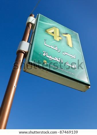 TRIPOLI, LIBYA - Jan 16, 2011: A propaganda poster in Tripoli, Libya, on January 16, 2011. It commemorates the 41th anniversary of Colonel al-Gaddafi seizing power.