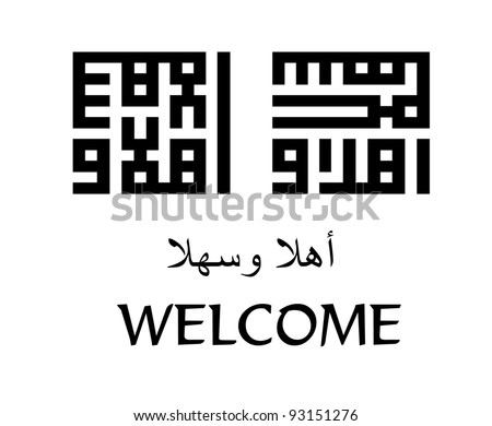Two kufi square (kufic murabba') variations of an an Arabic word 'Ahlan Wa Sahlan' (translated as Welcome)