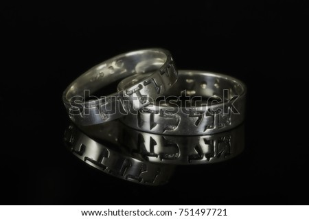 "Two silver wedding rings with the words of Song of Songs 6:3 in Hebrew, ""I am my beloved's and my beloved is mine."" #751497721"