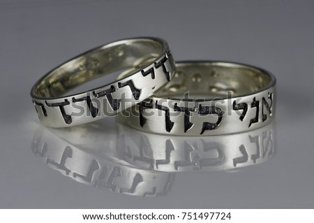 "Two silver wedding rings with the words of Song of Songs 6:3 in Hebrew, ""I am my beloved's and my beloved is mine."" #751497724"