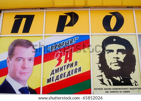 TYRASPOL, TRANSNISTRIA - JULY 20 : Russian President Medvedev and Che Guevara on an poster at July 20, 2009, at Tyraspol, Transnistria. The ex-soviet state of Transnistria goes for elections.