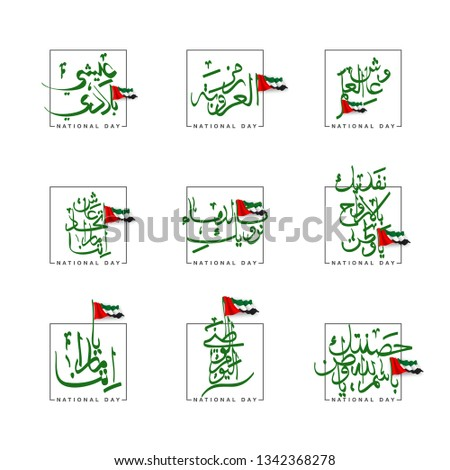 UAE Flag Day Written in Arabic best for 47 National day of UAE, illustration banner with United Arab Emirates standard isolated on white. Flat design Logo 47 Spirit of the union United Arab Emirates