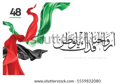 UAE National Day, UAE Flag Day, Arabic Calligraphy Letters means our our souls are for our country.