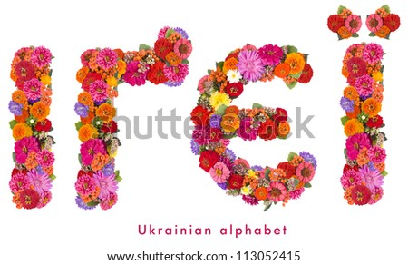 Ukrainian flower alphabet isolated on white