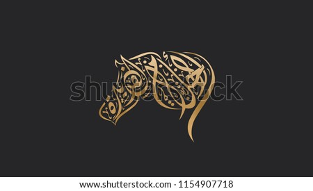 Unique Dreams - Arabic calligraphy