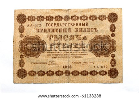Unique old paper money of the Russian empire, on white background.