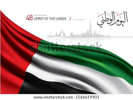united arab emirates national day ,spirit of the union , united arab emirates flag day- Illustration. The script means united arab emirates national
