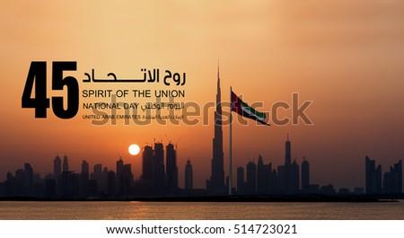 United Arab Emirates national flag and Dubai skyline view during evening.