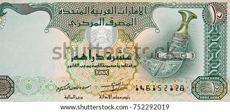 United Arab Emirates ten dirham banknote, UAE Emirati money closeup
