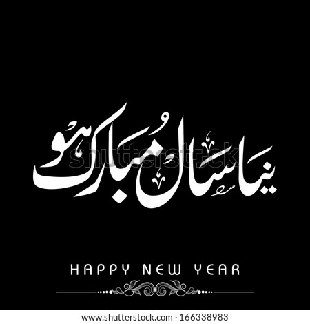 urdu calligraphy of text happy new year on abstract background ez canvas