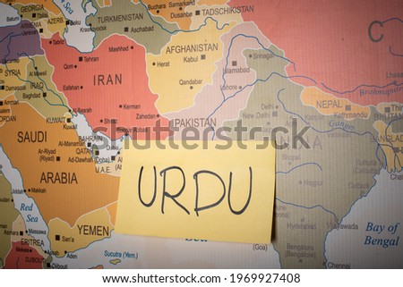 Urdu word written on a sticky note with Pakistan Map in the background ストックフォト ©