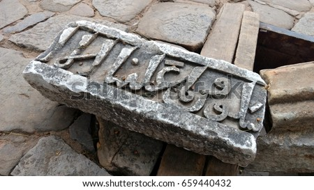 Urdu written on stone #659440432