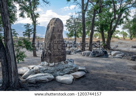 USA, California, Inyo County, Manzanar National Historic Site. A stone monument in Pleasure Park, 1943. Translation: