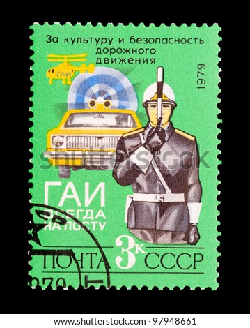 USSR (CCCP) - CIRCA 1979: Mail stamp printed in the USSR (CCCP) featuring a Soviet police officer and response vehicles, circa 1979