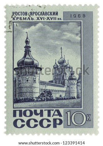 USSR - CIRCA 1968: A post stamp printed in the USSR and shows Kremlin  of ancient Russian city Rostov the Great, series, circa 1968