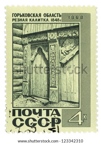 USSR - CIRCA 1968: A post stamp printed in the USSR and shows old carved wooden gate (1848)  in Nizhny Novgorod region of Russia, series, circa 1968