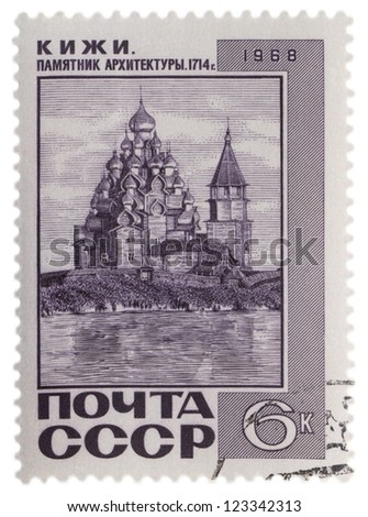 USSR - CIRCA 1968: A post stamp printed in the USSR shows old wooden Church of Transfiguration (1714), Kizhi Island, Russia, series, circa 1968
