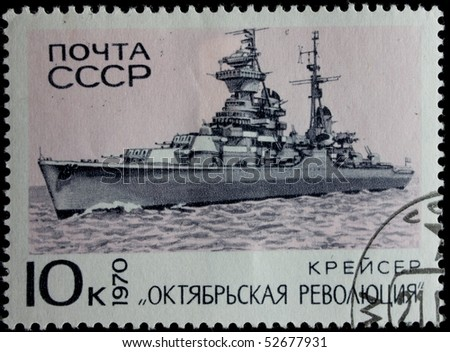 USSR-CIRCA 1970: A post stamp printed in USSR and shows russian military cruiser. Circa 1970