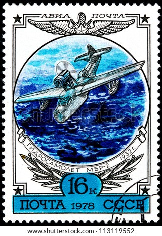 USSR - CIRCA 1978: A Postage Stamp Printed in the USSR Shows Airplane Beriev MBR-2, circa 1978