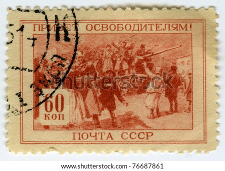 "USSR - CIRCA 1945: A postage stamp printed in USSR shows ""Meeting liberators during World War II"" , circa 1945"