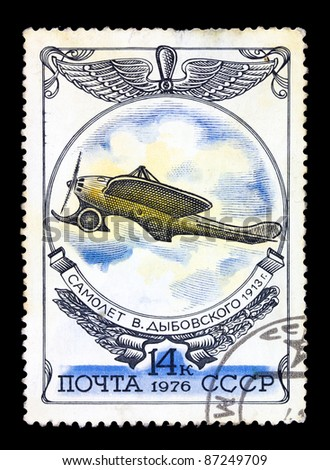 USSR - CIRCA 1976: A postal stamp printed in USSR is shown by the V.Dybovsky's airplane, circa 1976.