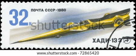 "USSR - CIRCA 1980: A stamp depicts the Russian racing-sports prototype car ""Khadi-13E"", circa 1980"