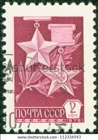 USSR- CIRCA 1976: a stamp printed by USSR, shows Golden Star and Hammer and Sickle medals - awards USSR, circa 1976