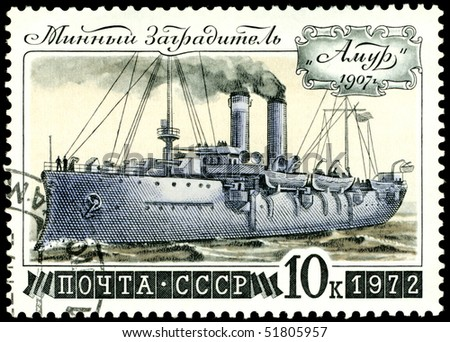 """USSR- CIRCA 1972: a stamp printed by USSR, shows known russian ships mine layer """" Amur """", circa 1972 - stock photo"""