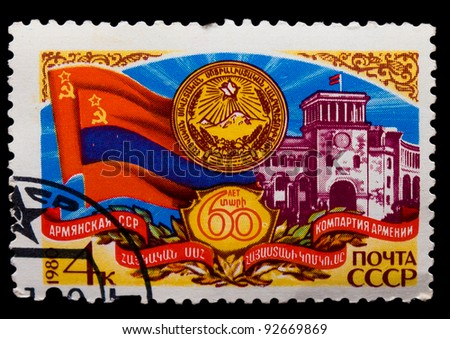 USSR - CIRCA 1980: A stamp printed in the USSR, Armenia USSR emblem and symbol, Mount Ararat of Communist Party , circa 1980
