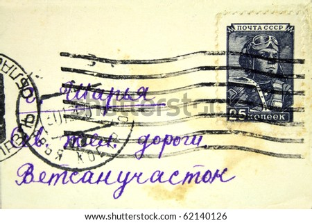 USSR - CIRCA 1960: A stamp printed in the USSR showing soviet pilot, circa 1960
