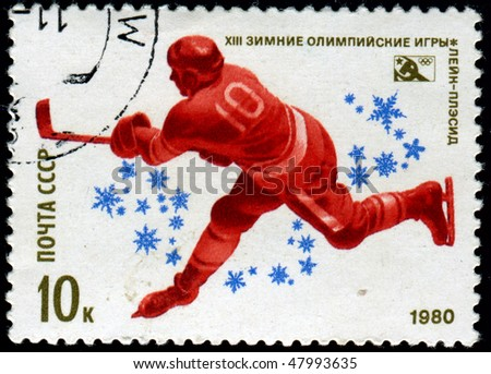 USSR - CIRCA 1980: A stamp printed in the USSR shows figure skaters, series devoted XIII Olympic winter games, circa 1980. Hockey