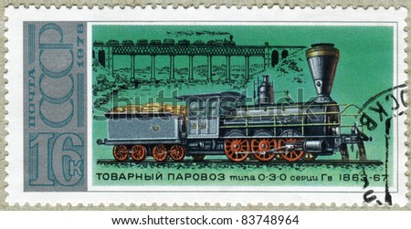 USSR - CIRCA 1978: A Stamp printed in the USSR shows freight locomotive type 0-3-0 , circa 1978