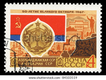 USSR - CIRCA 1967: A stamp printed in the USSR shows Soviet Flag and Arms, circa 1967.
