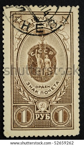 ussr   circa 1952  a stamp...